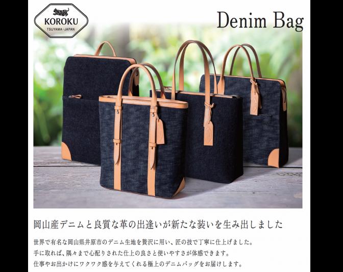 岡山デニムのビジネスバッグ